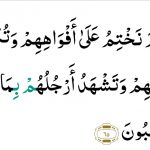 Surat Yasin ayat 65, tubuh akan menjadi saksi