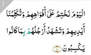 Surat Yasin ayat 65